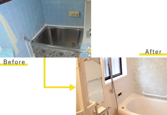 浴室タイル・浴槽リフォーム工事ビフォーアフター